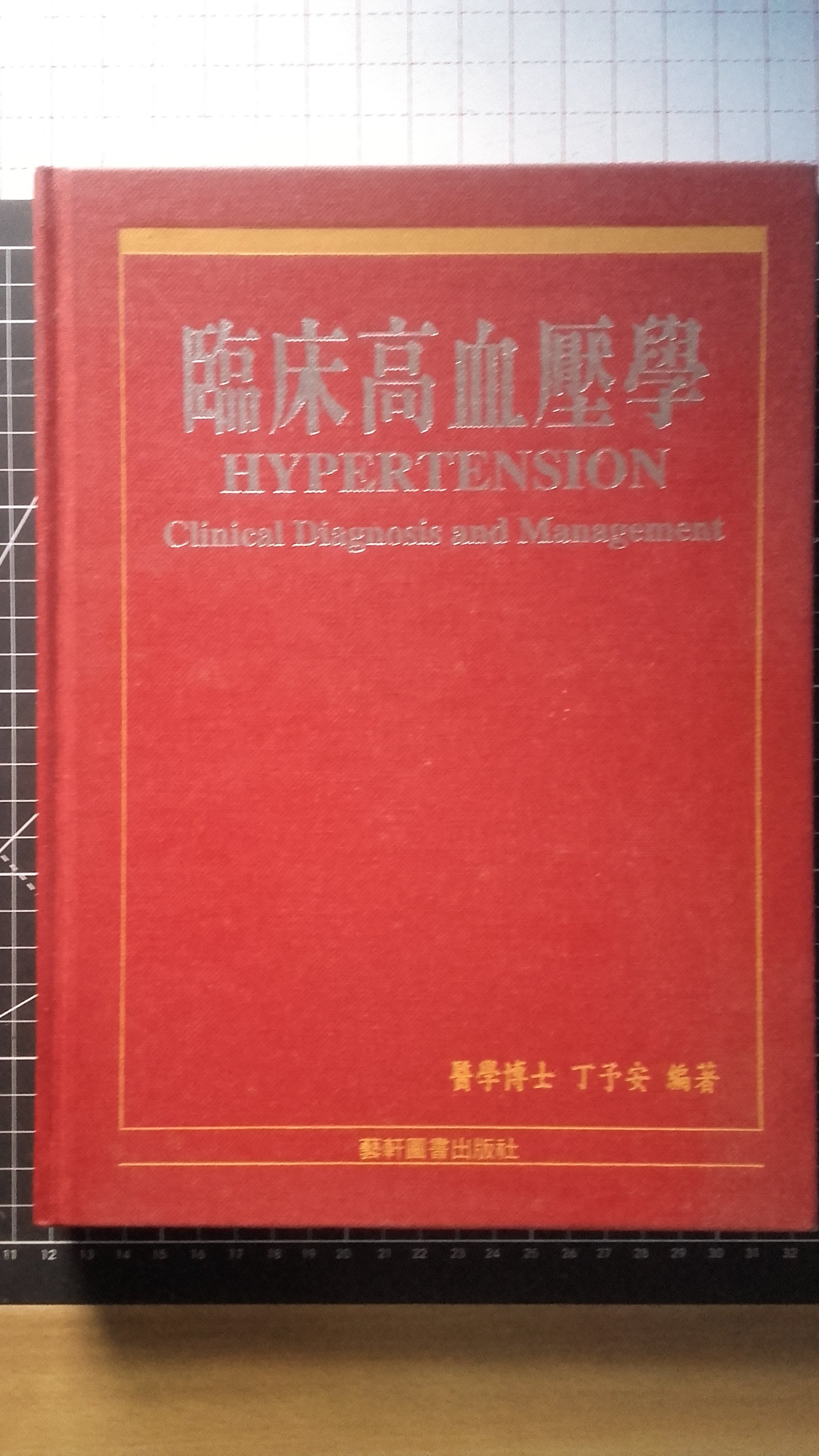 臨床高血壓學Hypertension clinical diagnosis and management醫學博士丁予安著
