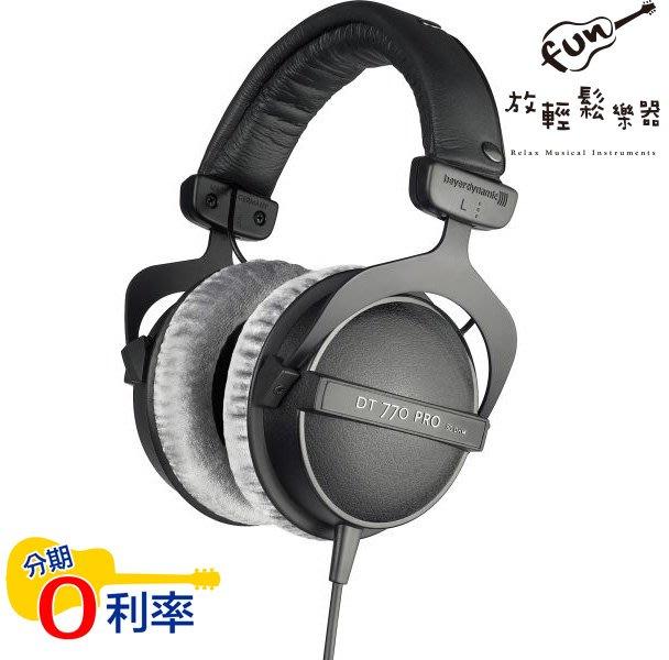 『放輕鬆樂器』全館免運費!Beyerdynamic DT 770 Pro 80Ohm 公司貨 耳罩式 監聽 耳機