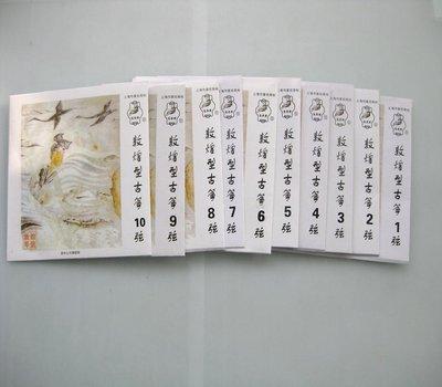 【166號小阿姨】敦煌 古箏琴弦 琴弦6-10弦 A弦