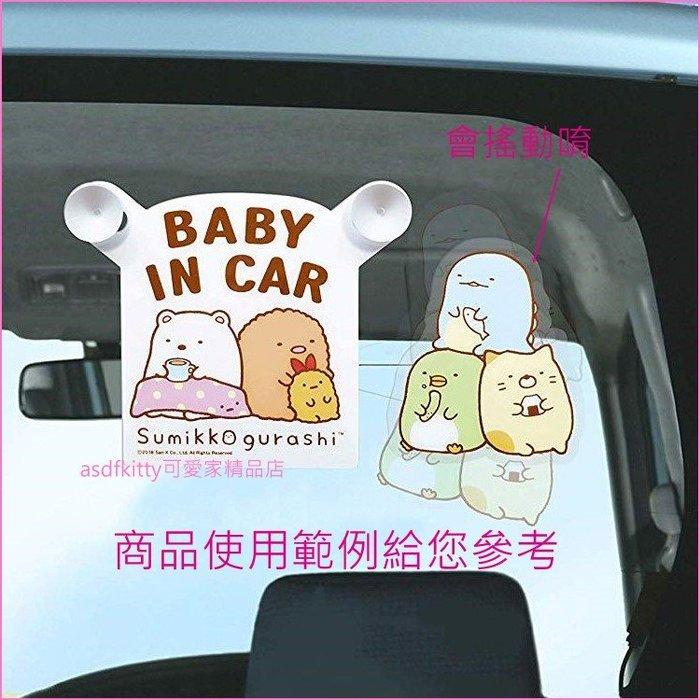 asdfkitty可愛家☆角落生物/角落精靈 車用吸盤告示牌-BABY IN CAR-車用警語-日本正版商品