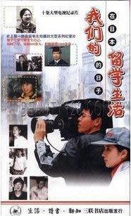 【我們的留學生活】在日本的日子 10集2碟DVD