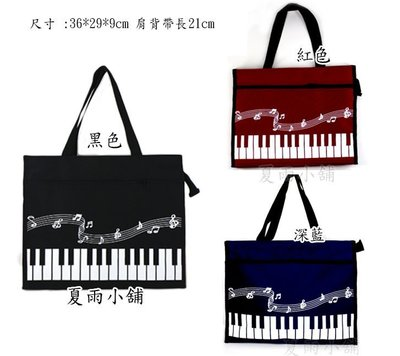可愛鍵盤樂譜包/音符琴鍵手提袋/台灣製造/可A4補習袋