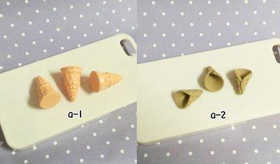 迷你仿真甜點 冰淇淋甜筒 底部餅乾 DIY素材 奶油殼製作 袖珍食玩 飾品材料 (現貨)