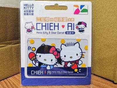 20小時出貨Hello Kitty悠遊卡江宏傑與福原愛相知相遇捷運卡火車卡7-11超商可支付加值 三麗鷗凱蒂貓kitty