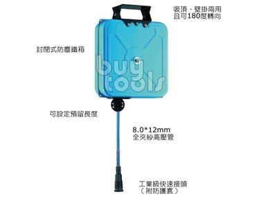 台灣工具-Air Hose Reel《專業級》封閉式自動伸縮風管捲揚器/風管輪座/PU管8*12mm*15M「含稅」