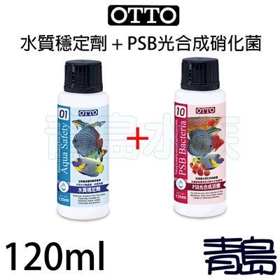 E。。。青島水族。。。台灣OTTO奧圖-----水質穩定劑 + PSB 光合成硝化菌==120ml