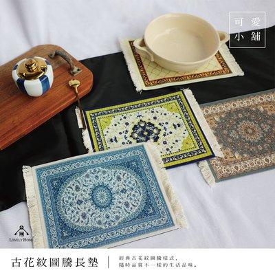( 台中 可愛小舖 )歐式古典風 花紋 波西米亞流蘇邊 12款 長墊 防滑墊 餐墊 滑鼠墊