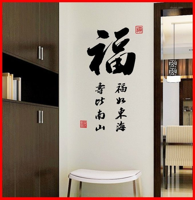壁貼工場-可超取 三代大號壁貼 壁貼 貼紙 牆貼  中國風 書法字 福 AY6059