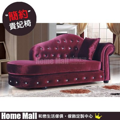 HOME MALL~紫漾紫色貴妃椅(右) $8300 (雙北市免運費)6B