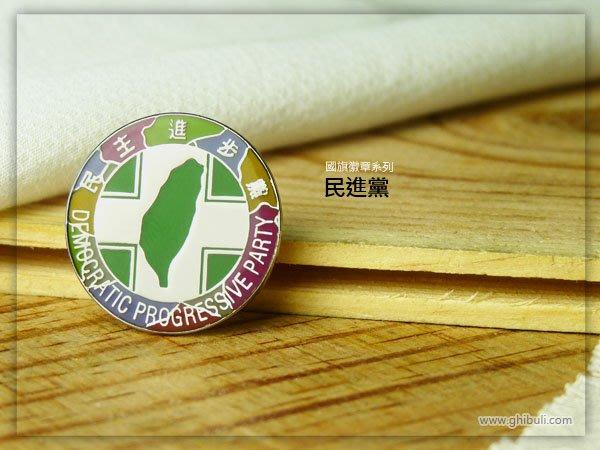 民進黨黨徽,直徑2.5公分