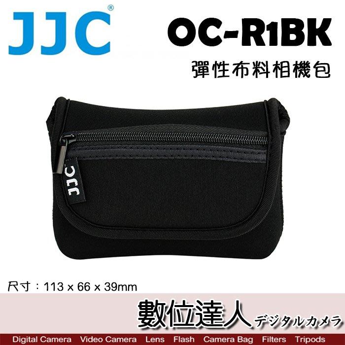 【數位達人】JJC OC-R1BK 彈性布料相機包 / GR3 GRIII TG5 RX100M6 XF10 G7XII