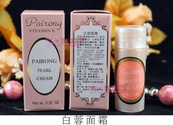 【米米彩妝無敵】台灣好貨~白蓉面霜 珍珠膏 可當粉條 妝前底妝  老字號 品質保證 49元