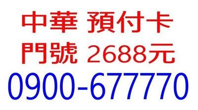 中華預付卡_黃金門號_2688元_台中北屯_如意卡【湛藍小舖】677770