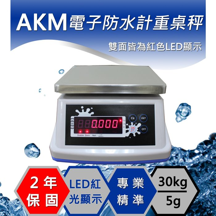 磅秤、電子秤、30kg電子防水計重桌秤、海鮮秤重、染料秤重、保固兩年 - 【Dr.秤】