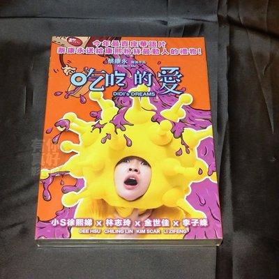【有你真好影音館】全新電影《吃吃的愛》DVD 蔡康永 小S徐熙娣 林志玲 康熙來了