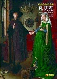 *小貝比的家*藝術家~世界名畫家全集~凡艾克:創始油畫的尼德蘭大師