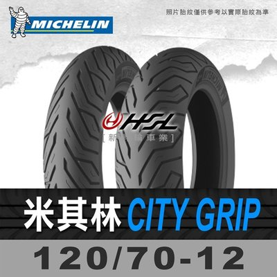 HSL『 米其林 City Grip 120/70-12』 拆胎機+氮氣安裝  (含裝或含運) 51S
