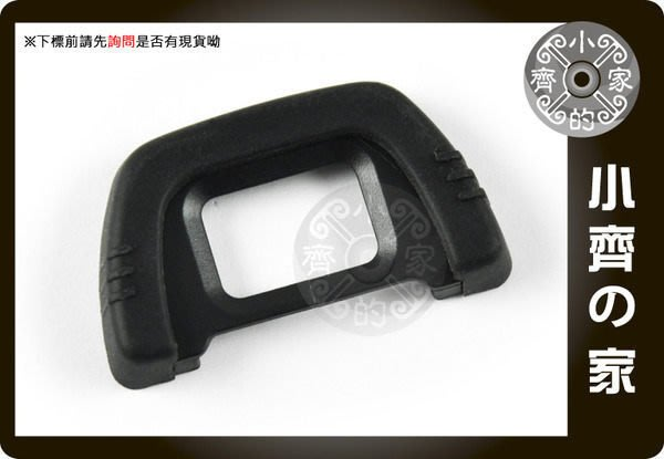小齊的家 Nikon副廠 D610 D600 D7000 D200s D200 D90 D80 D70s D70相容原廠DK-21 DK21觀景窗 橡膠 眼罩