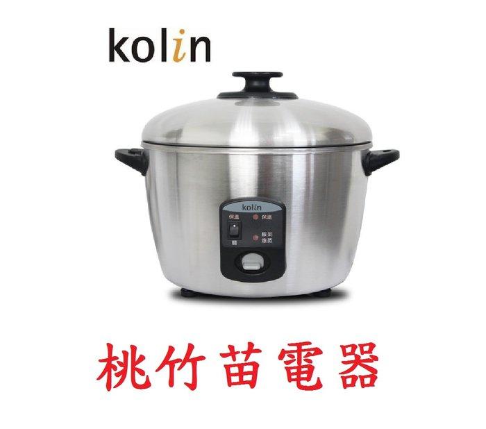 Kolin  SH-A1101S 歌林11人份電鍋 桃竹苗電器 歡迎電聯0932101880