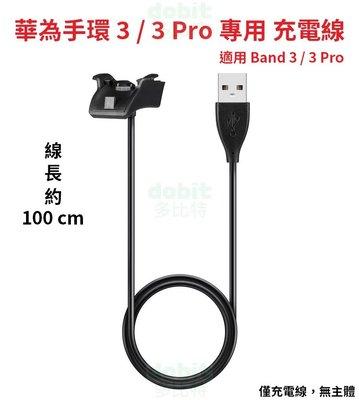 [多比特]華為手環 3 / 3 Pro / 4 Pro Band 3 / 4 Pro 運動手環 充電線 充電器