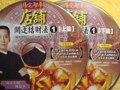 才藝˙153 全新㊣版 陽宅智庫-2˙店舖開運招財法 ˙6片VCD只要90元˙直購價
