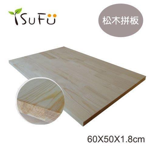 【舒福家居】松木DIY手作創意材料/松木拼板60*50cm
