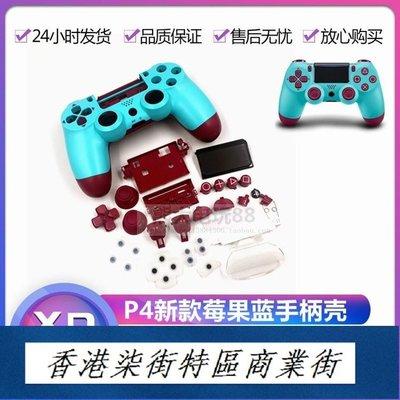 PS4手柄殼新款莓果藍整套配件 殼料 DIY改裝替換 4代殼子外殼翻新 #索尼遊戲配件 #ps遊戲配件
