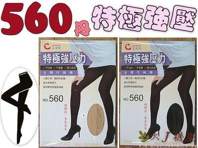 J-5-8 560丹尼加壓絲襪【大J襪庫】極強加壓力襪-300/400/500Den高彈力褲襪機能襪保健康襪-縮腹提臀褲