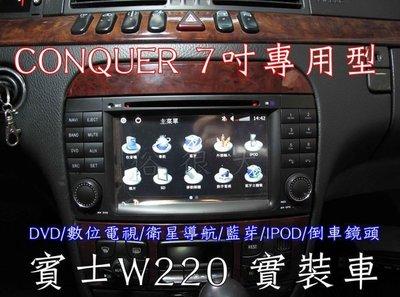 俗很大~賓士 W220 S-class 320 350 七吋專用型主機/數位/導航/藍芽/USB/SD/IPOD