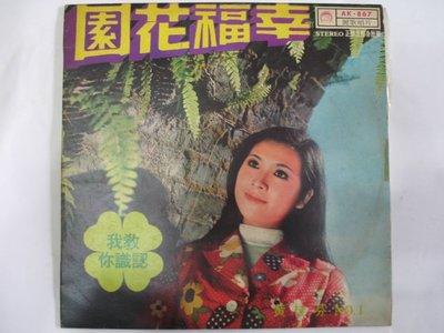 黃桂芬 - 幸福花園 我愛山茶花 -  早期麗歌 黑膠唱片版 - 201元起標                 黑膠59