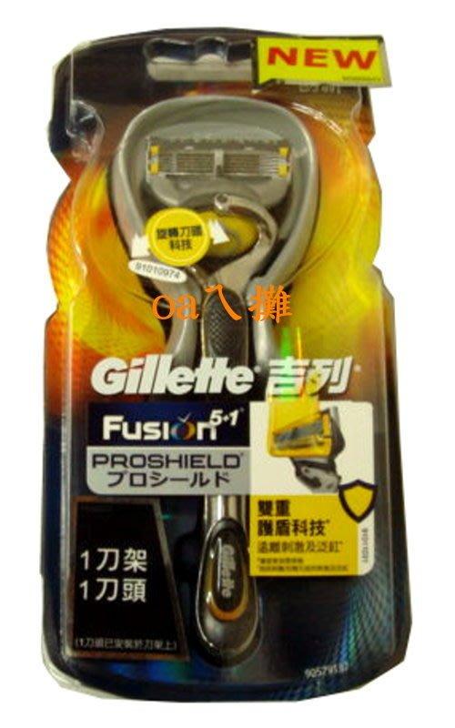 oaㄟ攤~吉列 鋒護 潤滑系列 刀架 雙重護盾科技 刮鬍刀 刀具 刀把
