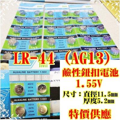 【老五小舖】LR-44 (AG13)鹼性鈕扣電池 1.5V 新北市