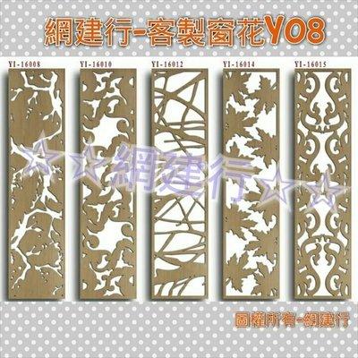 網建行☆鏤空窗花板-電腦雕刻-鏤空雕刻-雕刻-浮雕-客製化合輯Y08