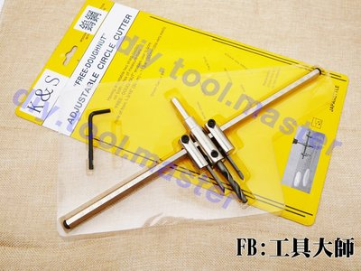 KS 鎢鋼 雙刀自在錐 40-300mm KS-300A 木工用 薄鋁可用 自在錐 雙刀自由錐 鑽孔器 開孔器 鑽孔