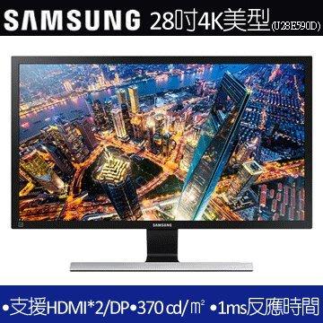 (含稅一律附發票)SAMSUNG U28E590D 28吋4K電競顯示器1ms零閃屏低藍光可壁掛HDMIx2/DP