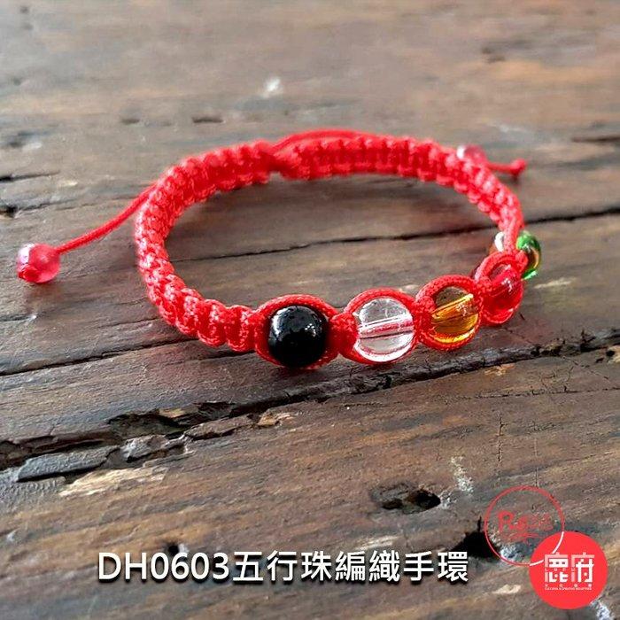 五行珠紅線編織手環 隨身佩帶增加好運 提升能量【鹿府文創DH0603】
