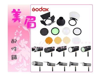 GODOX 神牛 AK-R1 H200R 專用套件 柔光球 束光筒 蜂巢 色溫片 四葉片 反光板 擴散片
