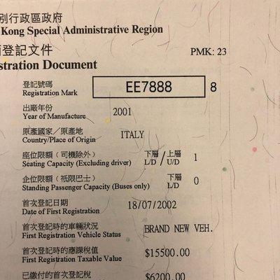 Car Plate Number(車牌)-EE7888