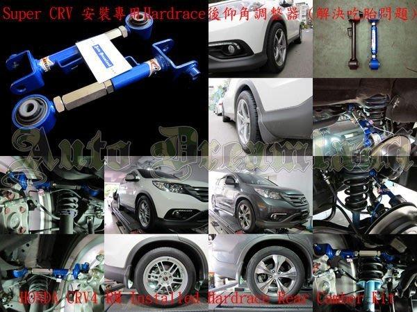 Honda 本田 CR-V CRV CRV4 四代 4代 RM Hardrace 專用 底盤 後輪 仰角 調整器