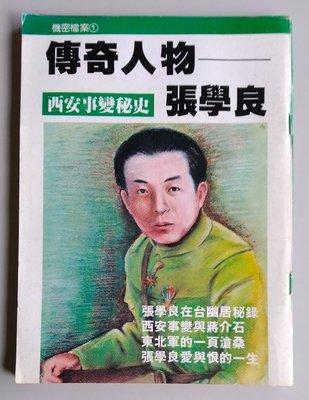 【書香傳富1986】傳奇人物:張學良 西安事變秘史---78成新