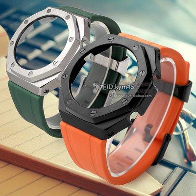 小紅帽 改裝GA-2100/2110手表配件不銹鋼表殼AP膠帶 G-SHOCK農家橡樹表帶