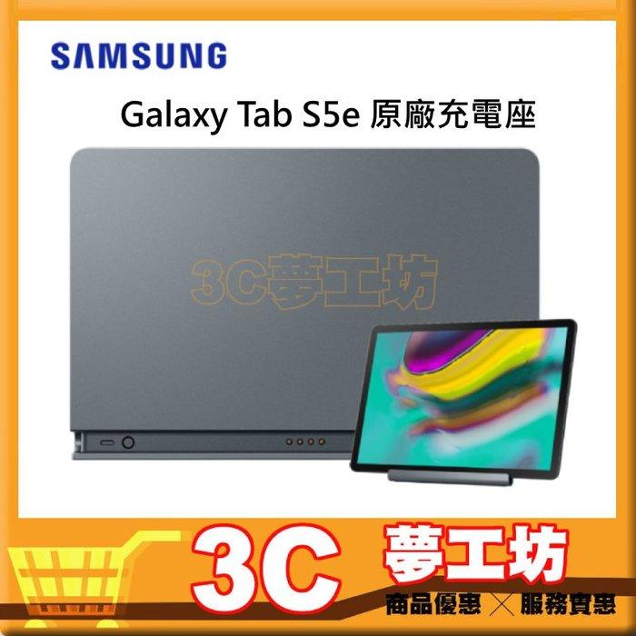 【3C夢工坊】三星公司貨 Samsung Galaxy Tab S5e T720/T725 原廠充電座
