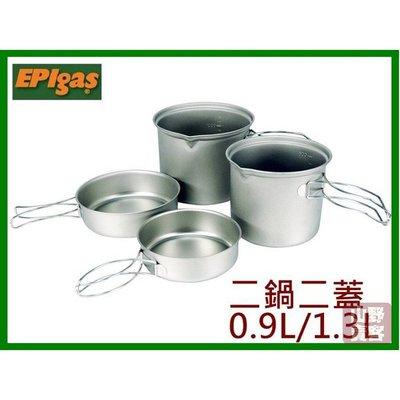 【山野賣客】EPIgas 鈦炊具組Ⅱ 雙夾把手/2鍋2蓋/490g T-8009