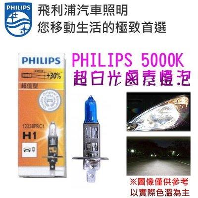 和霆車部品中和館—德國PHILIPS 飛利浦 色溫5000K 規格H1 12V 55W 超白光鹵素燈泡(單顆入)