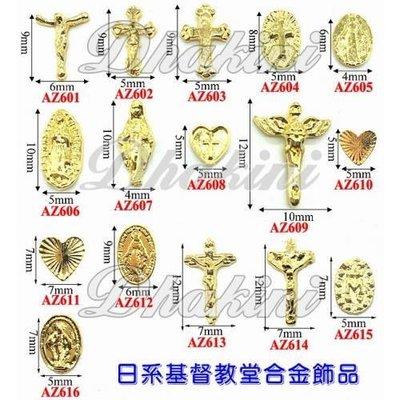 AZ601-616《日系基督教堂合金飾品》~日本流行美甲產品~美甲貼鑽飾品喔