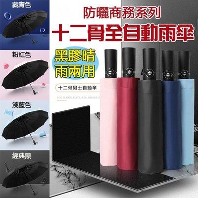 現貨 加強十二骨架!黑膠太陽傘 黑科技自動雨傘 遮陽自動傘 摺疊傘 反向傘 晴雨傘