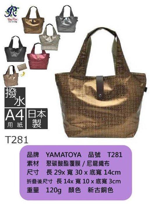 【一元金】日本名牌包包[大和屋YAMATOYA]女用折疊式手提包 T281/新古銅《100%日本製》免運!