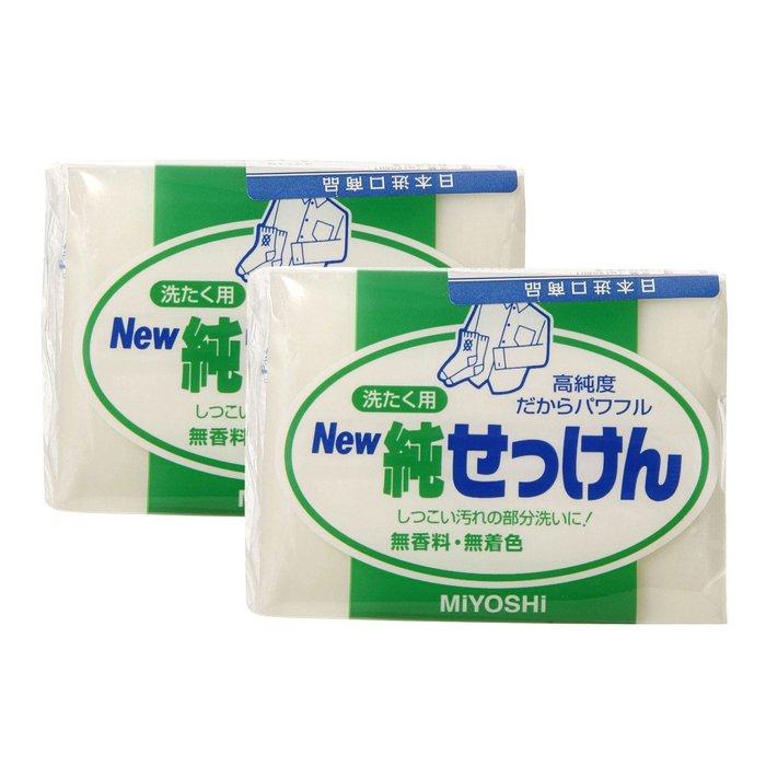 日本製 MiYOSHI 新高純度 潔白 洗衣皂 純皂 無香料 無色素 可超取 可刷卡 日本製 純白皂 日本白皂