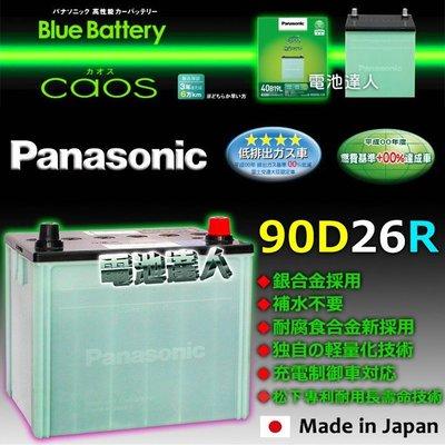 ✚中和電池✚日本松下 國際牌 汽車電池 90D26R LEXUS 凌志k IS250 IS300 GS430 GS460