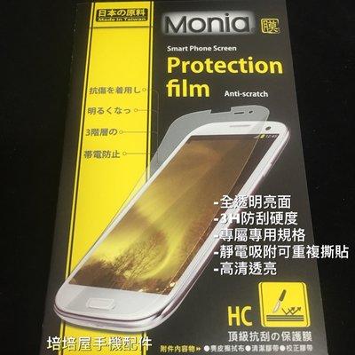 《極光膜》日本原料HTC Butterfly X920d 一代蝴蝶機 亮面保護貼螢幕保護貼螢幕保護膜含後鏡頭貼 耐刮透光